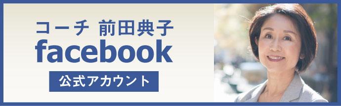 コーチ前田典子 facebook公式アカウント