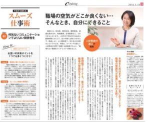 「スムーズ仕事術」にインタビューが掲載されました。