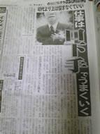 2010年6月22日日刊ゲンダイ