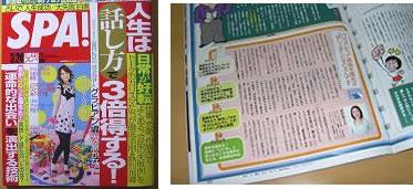 2009年3月24号週刊SPA!