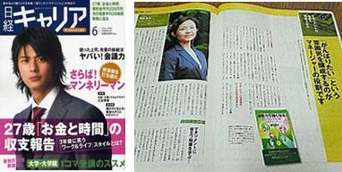 2008年6月号日経キャリアマガジン 特別企画