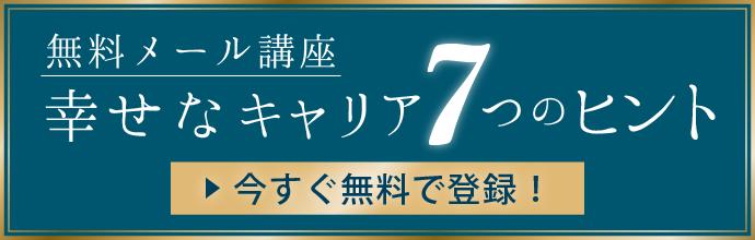 無料メール講座 幸せなキャリア7つのヒント 今すぐ無料で登録!