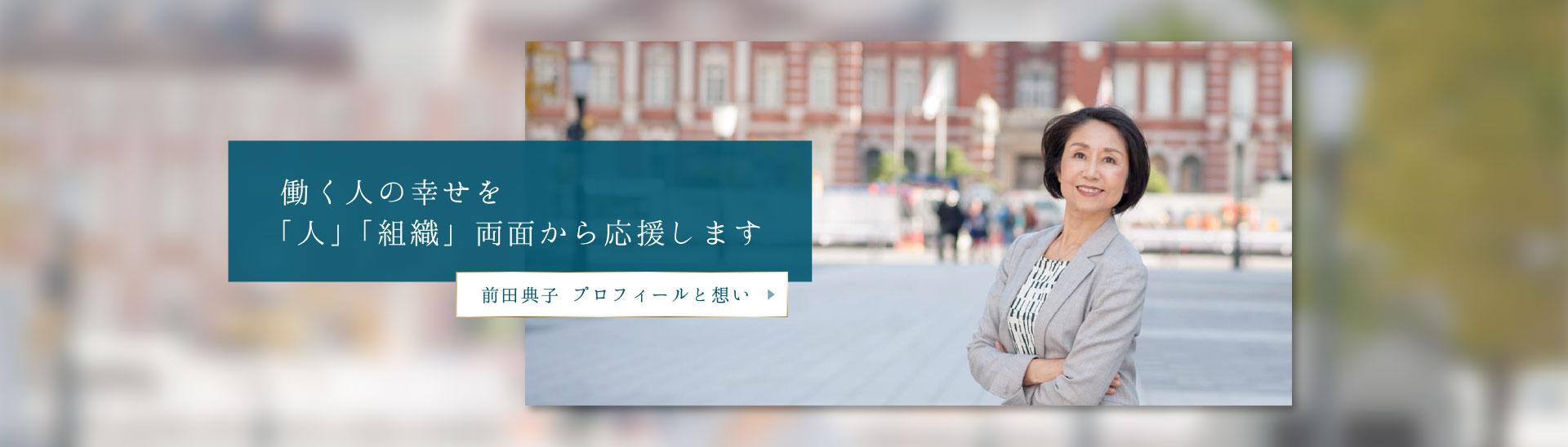 コーチ 前田典子
