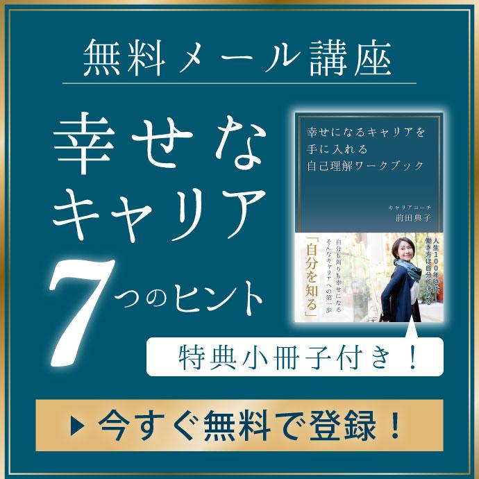 無料メール講座 幸せなキャリア7つのヒント 特典小冊子付! 今すぐ無料で登録!