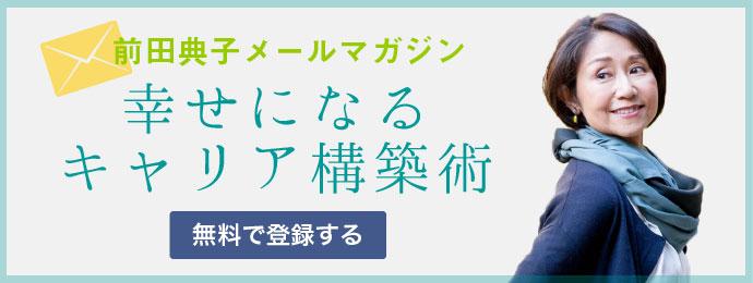 前田典子メールマガジン 幸せになるキャリア構築術 無料で登録する